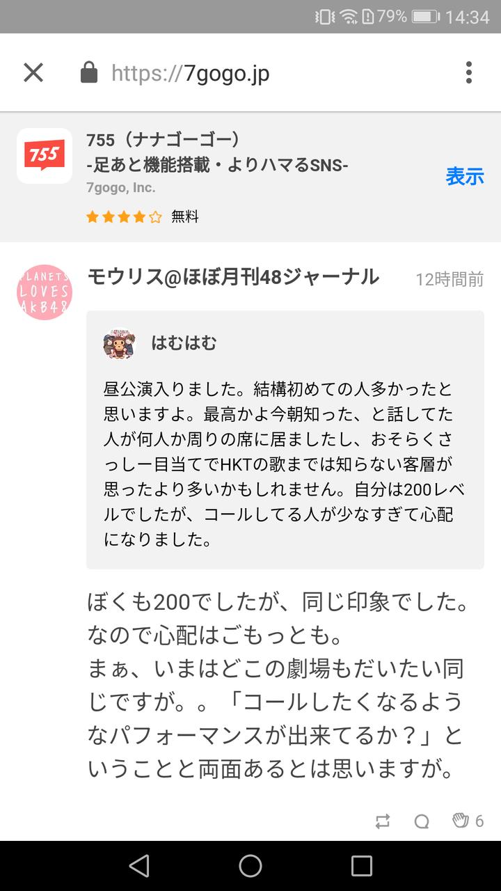【悲報】HKT48の有名ヲタ「ライブはチーム8の圧勝」【SSA】