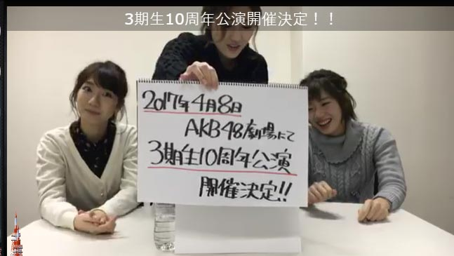 【速報】 AKB48 3期生 10周年公演 開催 キタ━━━━(゚∀゚)━━━━!!
