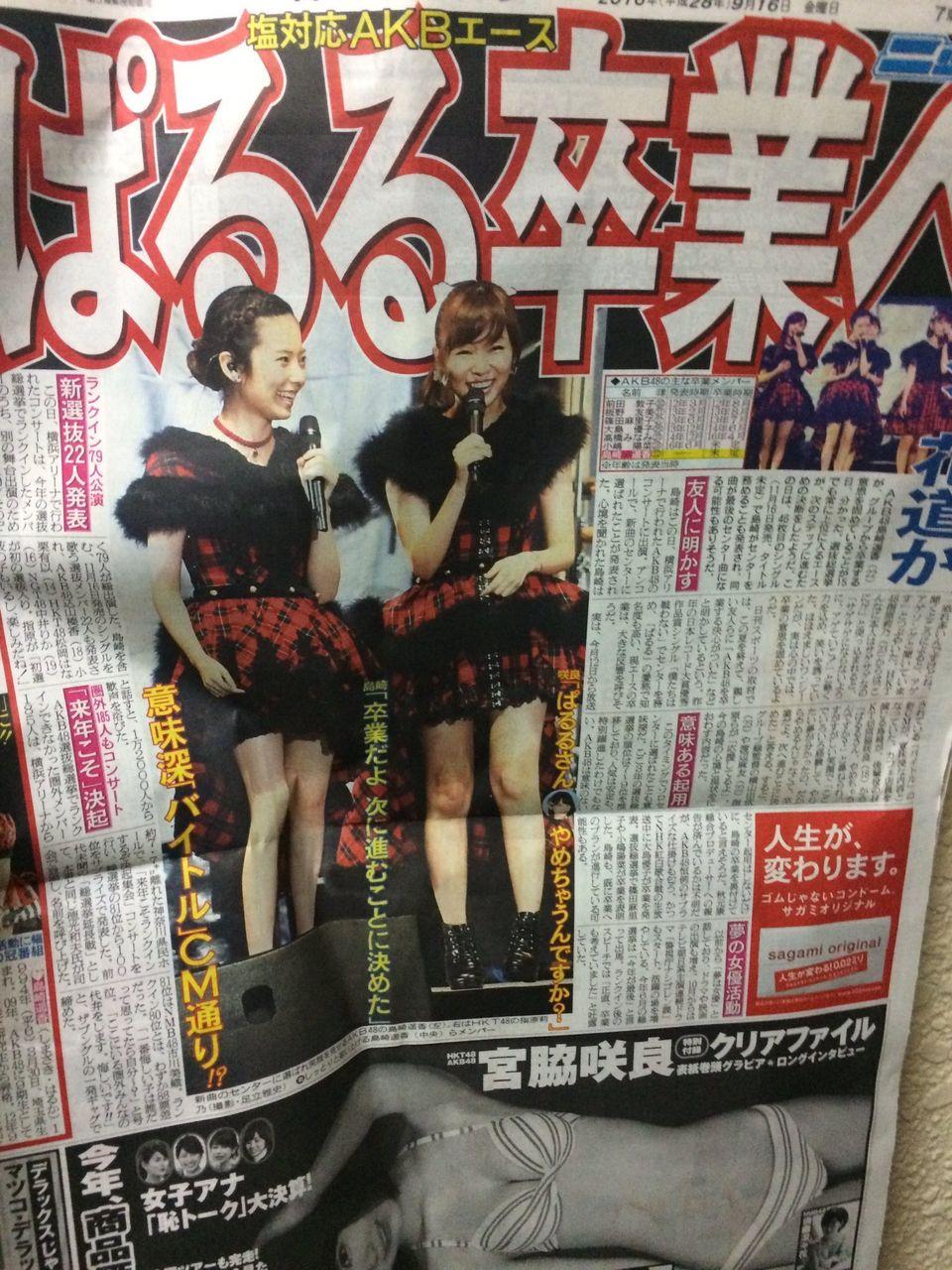 【日刊スポーツ】島崎遥香がAKB48を卒業するという記事