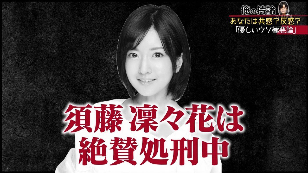 テレビ朝日『俺の持論』プレゼンター:須藤凜々花 実況・画像まとめ