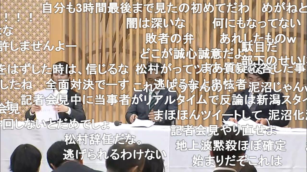 【山口真帆暴行事件】「松村さんちゃんとこれ(第三者委員会の報告書)読んでますか?」 【調査結果説明会】