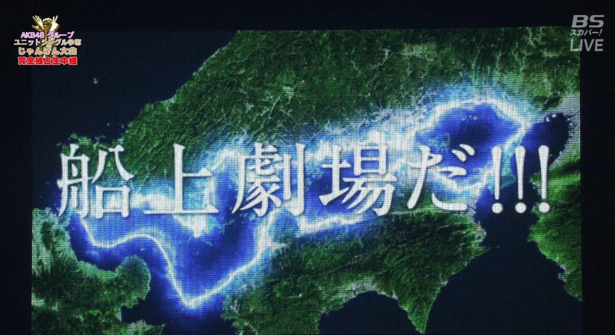 【悲報】STU48船上劇場、計画が3回頓挫してた?