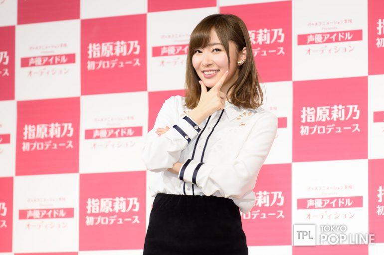 【速報】秋元康名誉学院長の代々木アニメーション学院が声優アイドルをプロデュース。指原莉乃がプロデューサーに就任