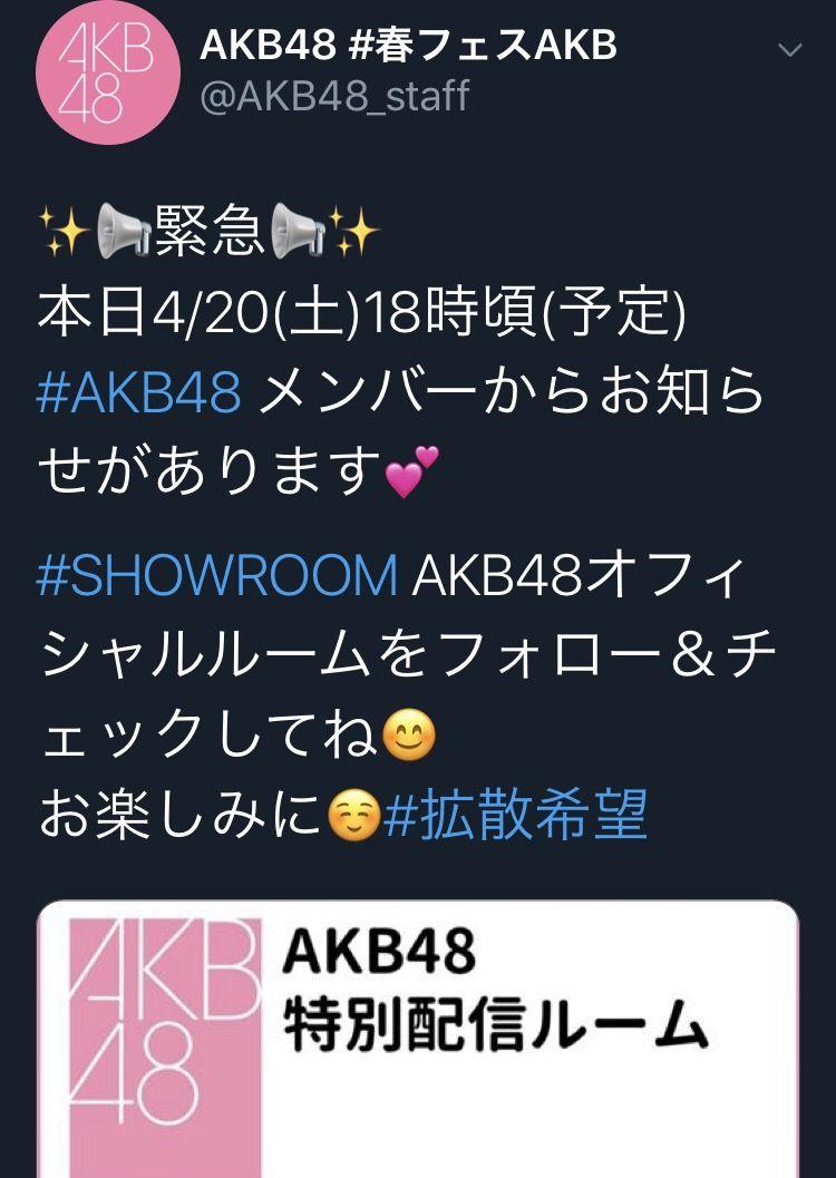 【速報】本日18:40- AKB48より緊急発表