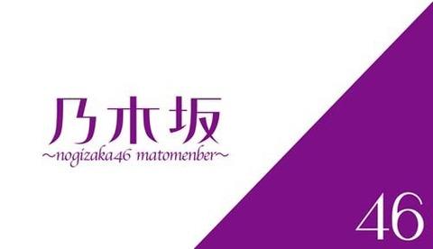 【速報】芸能事務所『乃木坂46合同会社』爆誕。