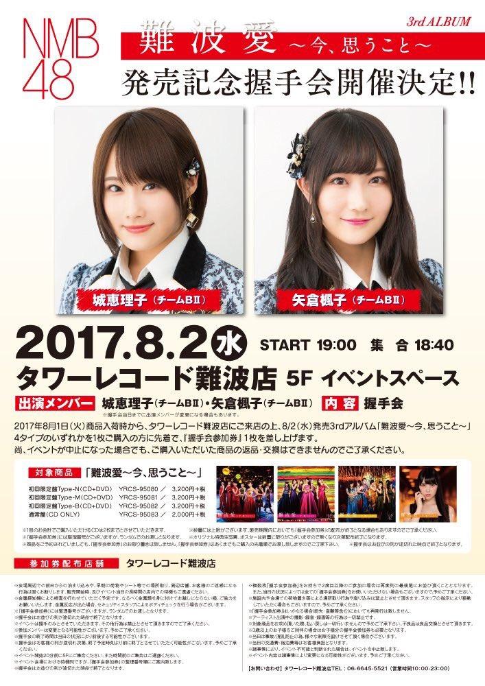 NMB48 3rdアルバム発売記念のミニ握手会の様子。栄に人が来ない…。