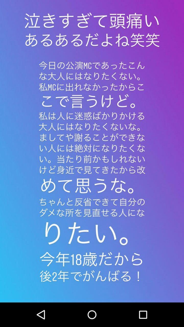 【悲報】NGT48研究生Instagramで内部事情を告発→炎上