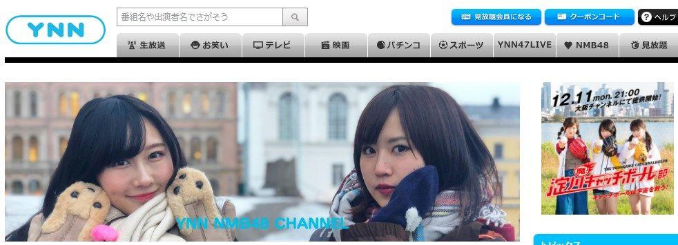 【NMB48】『欲望者』新規だけど有料系メディアのオススメ教えて!!