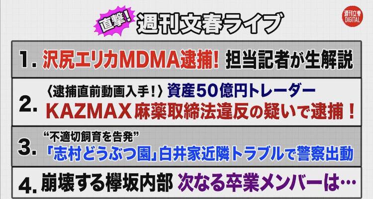 【悲報】 週刊文春 スズキ記者「坂道スタッフに情報提供者がいます。」【欅坂46】