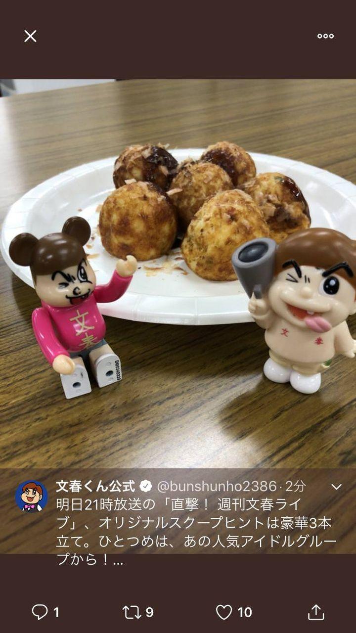 【悲報】文春砲ライブのヒント『たこ焼き』キタ━━━━(゚∀゚)━━━━!!