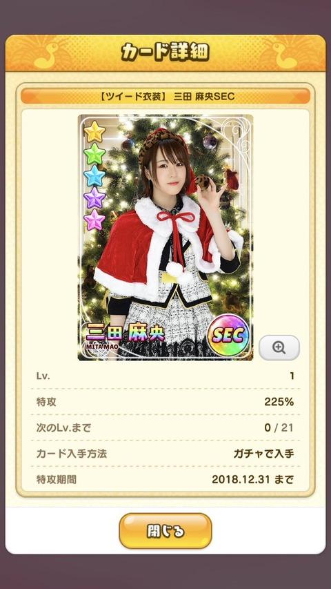 「NMB48の麻雀てっぺんとったんで!」アプリ開始キタ━━━━(゚∀゚)━━━━!!