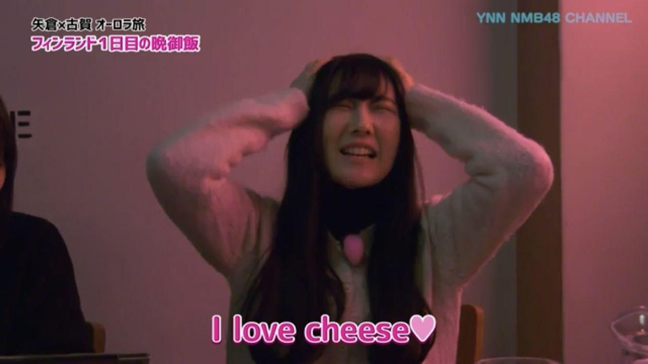 【NMB48】YNNふぅなるオーロラ旅配信開始!チーズ好きすぎて荒れる楓子w【矢倉楓子・古賀成美】