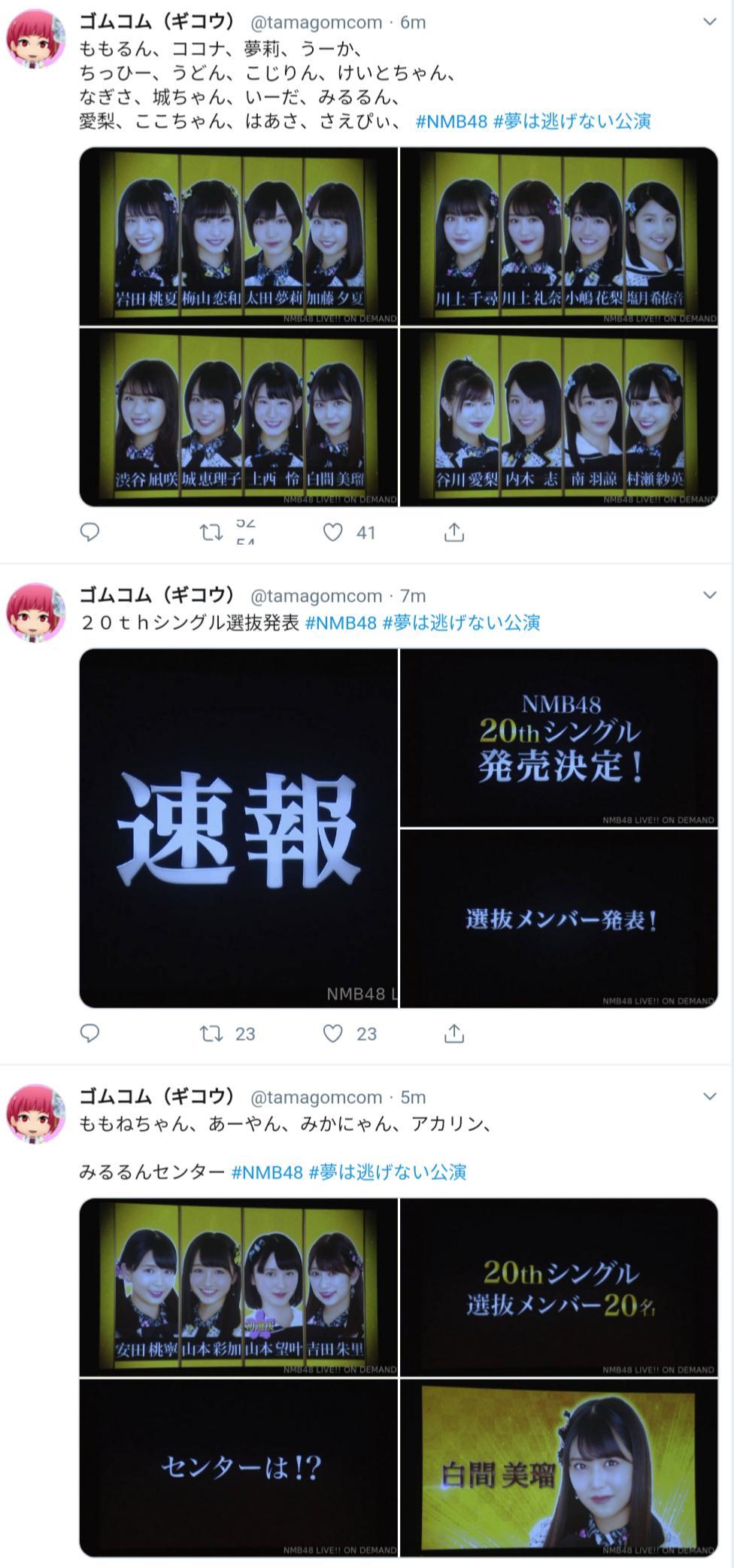 【速報】NMB48 2/20シングル発売決定!選抜発表キタ━━(゚∀゚)━━!!→ファンの反応