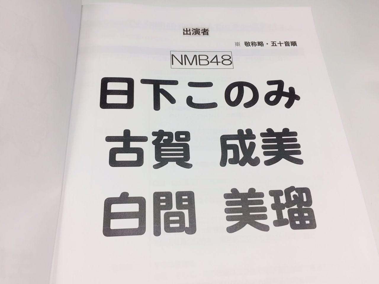 【KawaiianTV】本日の『NMB48のやったんでぃ』になるみるえのきキタ━━━━(゚∀゚)━━━━!!【白間美瑠・古賀成美・日下このみ】