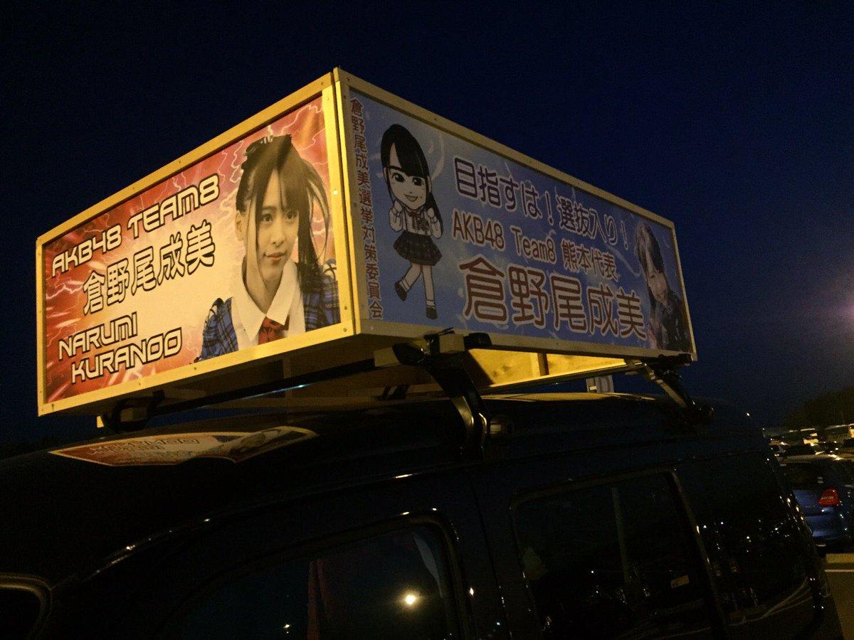 AKB48 チーム8 倉野尾成美の選挙カーwwwwwwwwww