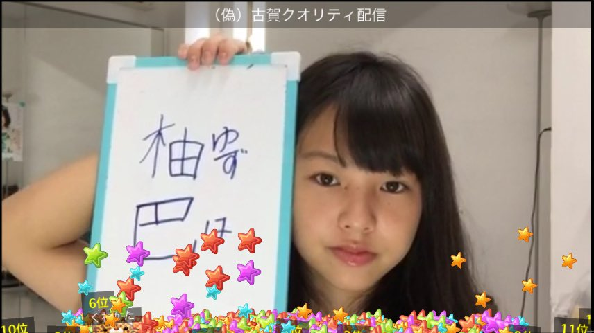 【NMB48】古賀成美(18歳)に漢字を教える本郷柚巴(13歳)【SHOWROOM】
