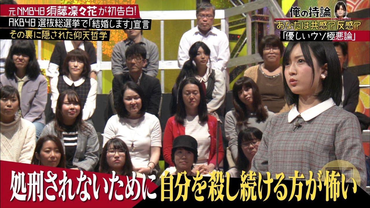 【ソクラテス】須藤凜々花出演『俺の持論』への反応wwwwwwww