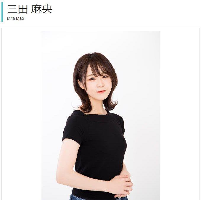 【NMB48卒業生】三田麻央のプロフィール更新される