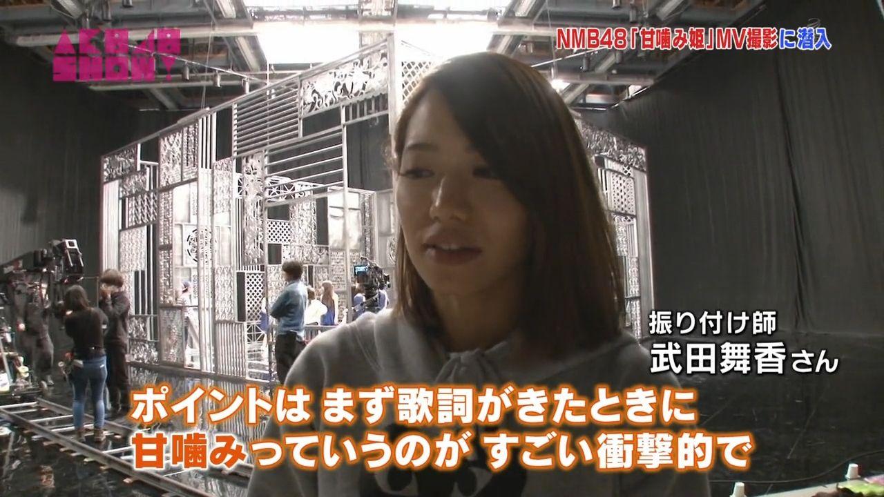 中居正広とAKB48振付師・武田舞香の交際発覚。『365日の紙飛行機』の振付も担当。ネットの声「はよ結婚せえよ」