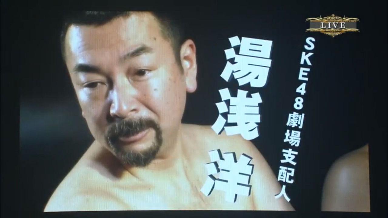 【SKE48】湯浅支配人の誤爆で