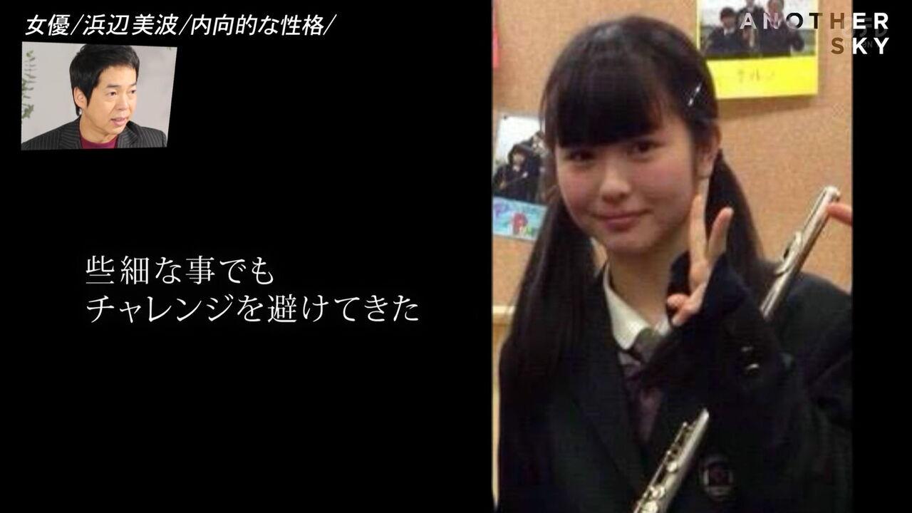 【朗報】浜辺美波ちゃん(19歳)、処女宣言キタ━━━━(゚∀゚)━━━━!!