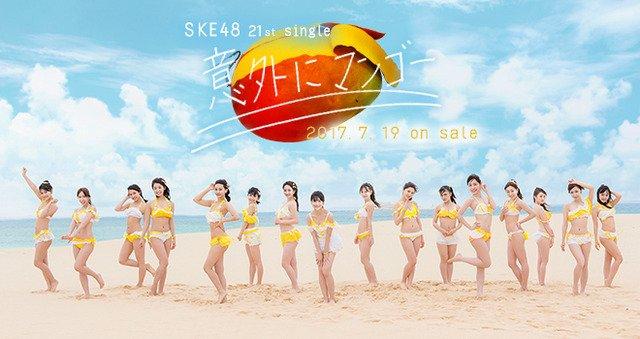 【朗報】SKE48最新シングル「意外にマンゴー」が前作超え確実!V字回復キタ━━━━(゚∀゚)━━━━!!