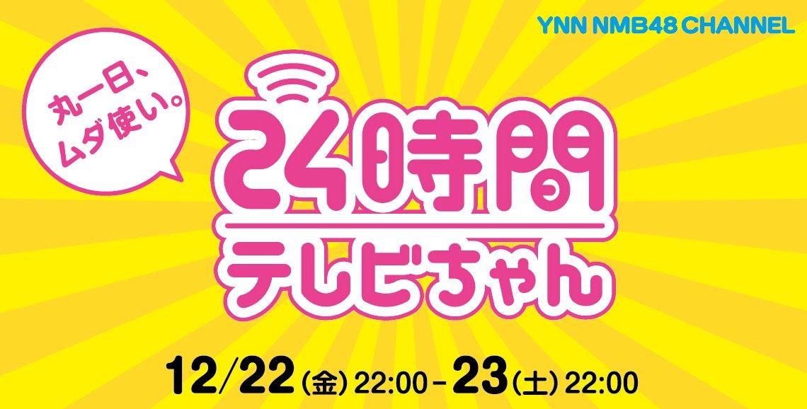 【12/22 22:00-】今年もNMB48 YNN24時間テレビちゃん 2017 キタ━━━━(゚∀゚)━━━━!!