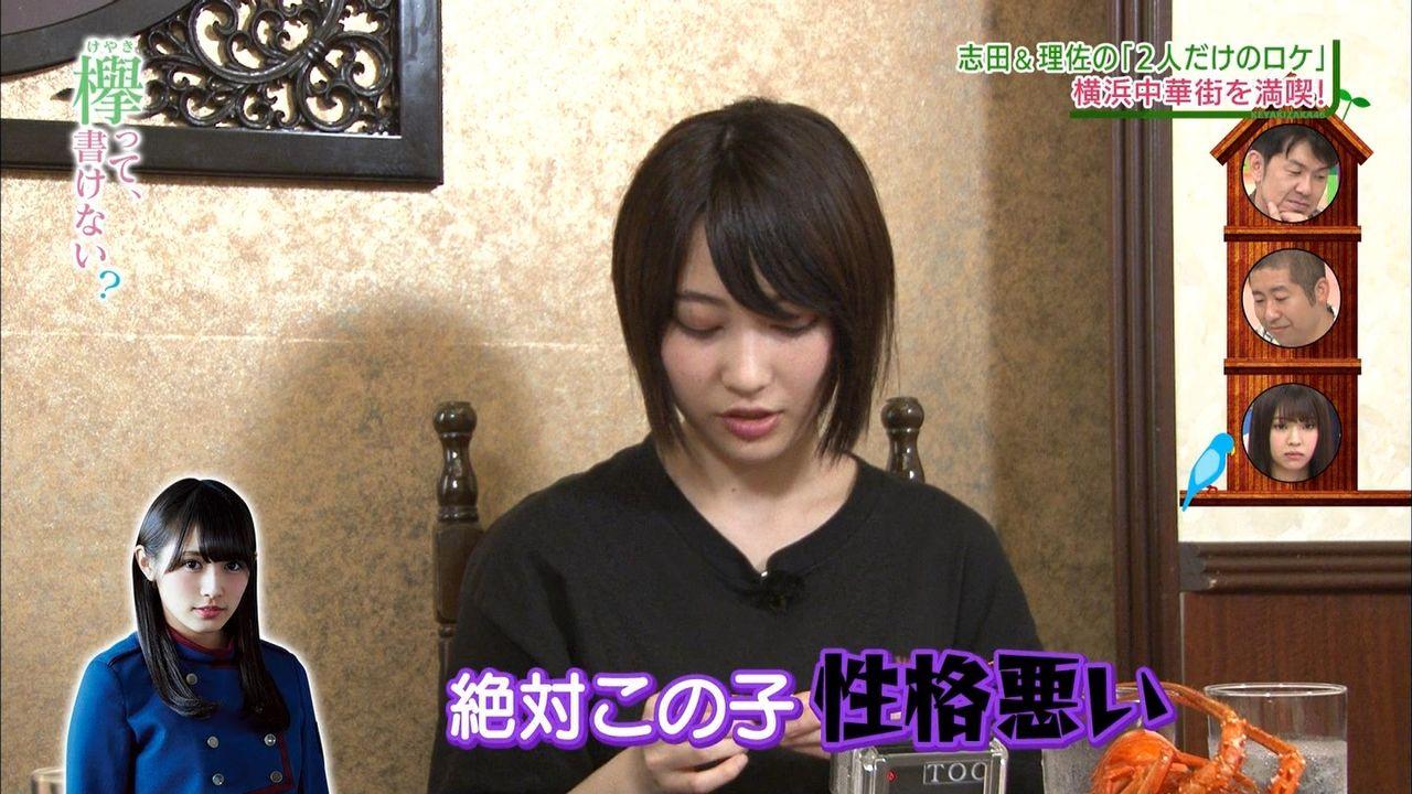 【欅坂46】志田愛佳と渡邉理佐のロケが酷すぎると話題にwwwww
