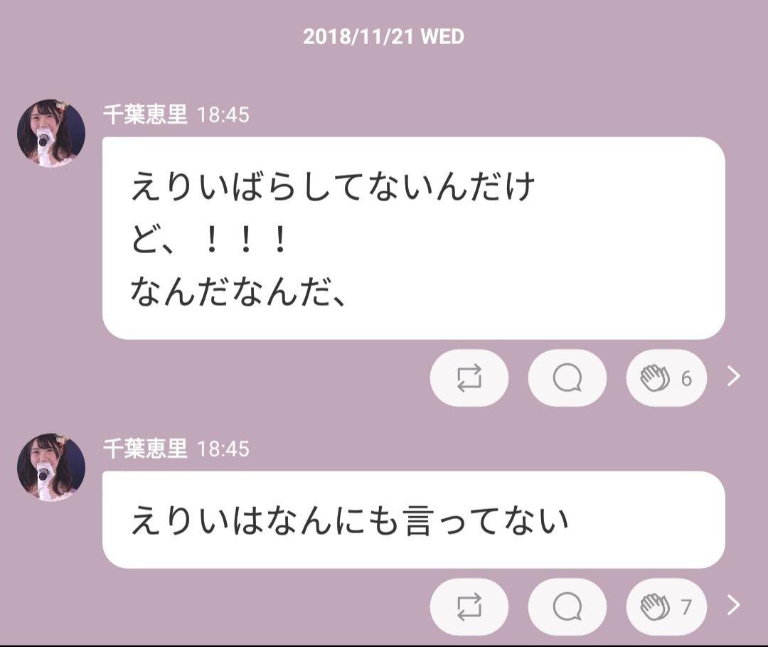 【悲報】AKB48千葉恵里さん、うっかり16期の裏垢を事実認定してしまう。
