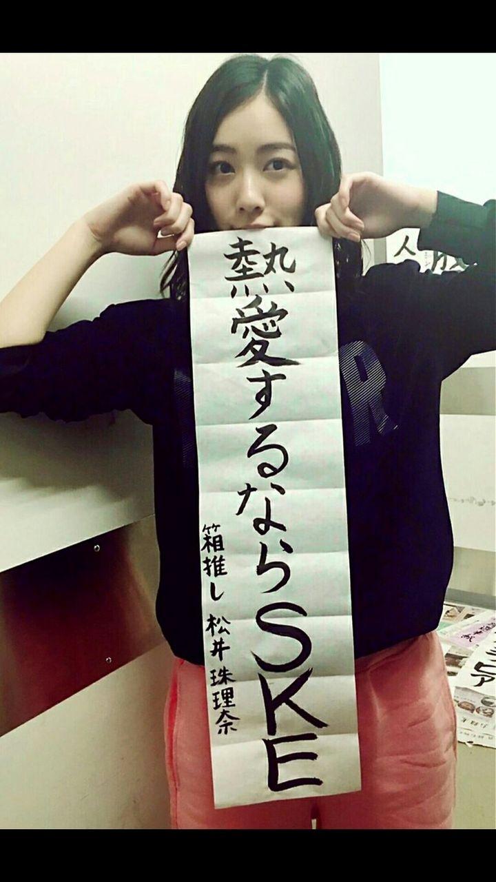 【SKE48】握手会レポ「松井珠理奈不在のまま発売するという記事は捏造」