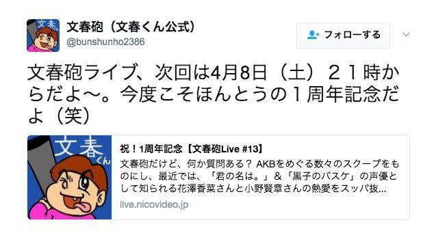 【欅坂46】文春Live 1周年で何もスクープできず。文春砲()とは何だったのか・・・・・