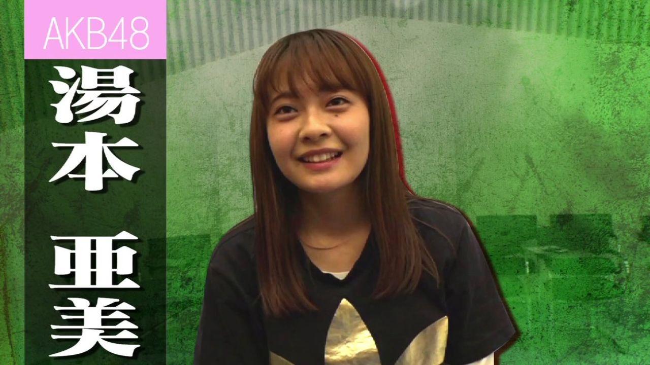 【悲報】湯本亜美のMCチャンス、超選抜メンバーに遮られる・・・【AKB48リクエストアワー2017】