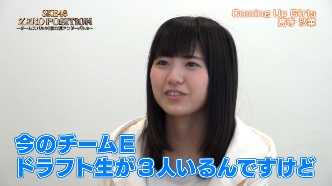 SKE48 高寺沙菜、ブログで卒業発表