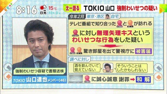 【TOKIO山口達也・女子高生強制わいせつ】事件詳細が徐々に明らかに…被害女性の両親「親として決して許せるものではない」