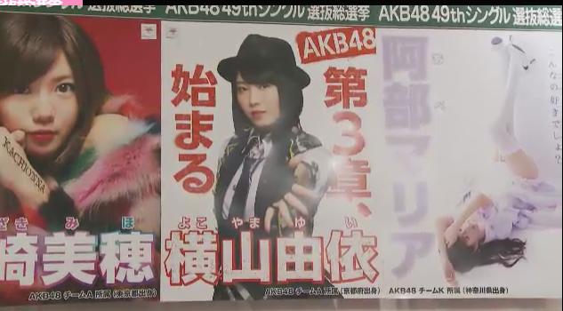 【AKB48総選挙ポスター】横山由依第3章始まるwwwwwwww
