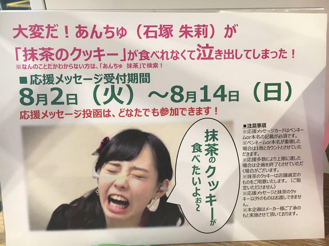 TSUTAYA戎橋がNMB48石塚朱莉に抹茶クッキーを贈る企画実施中wwwwww