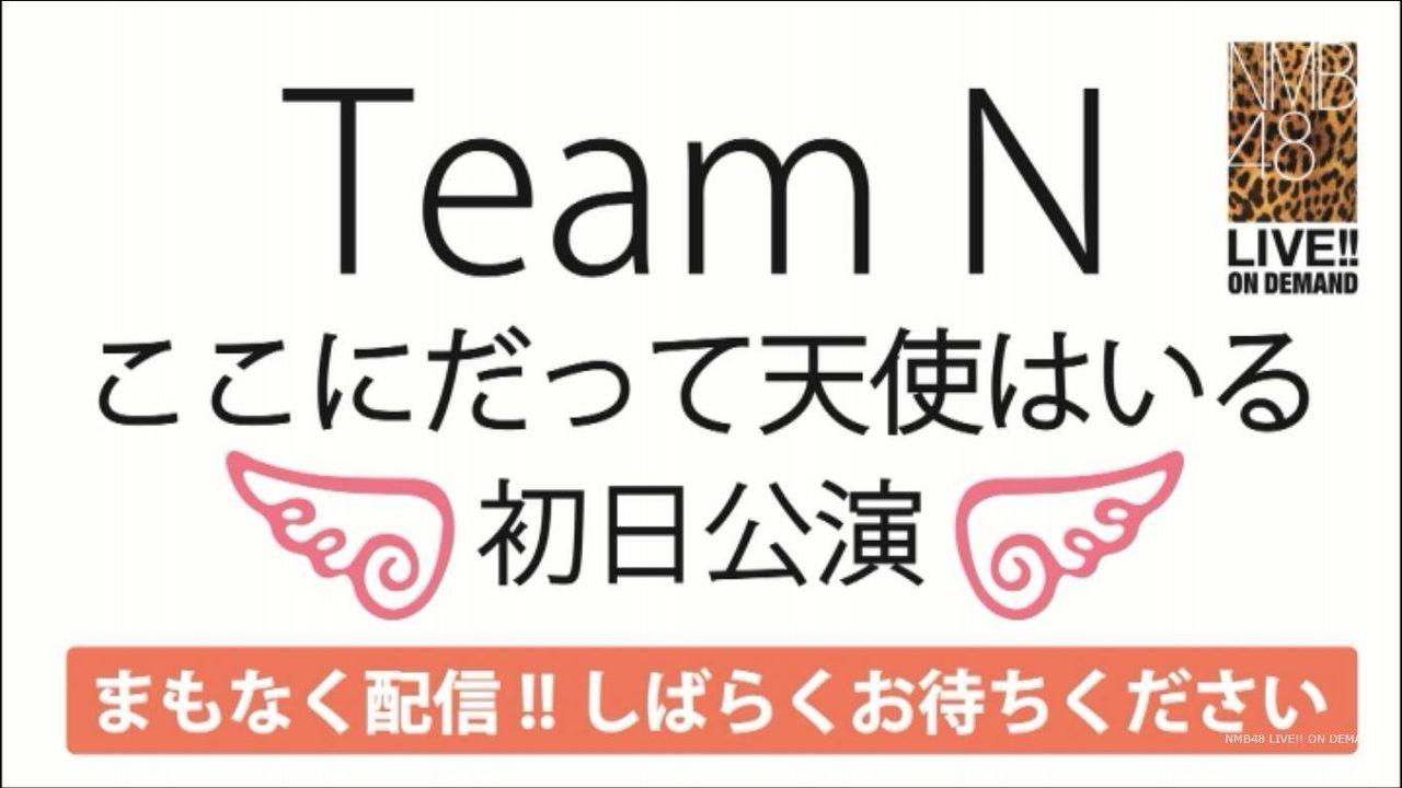 【NMB48】今日でチームN「ここにだって天使はいる」公演が千秋楽という事実