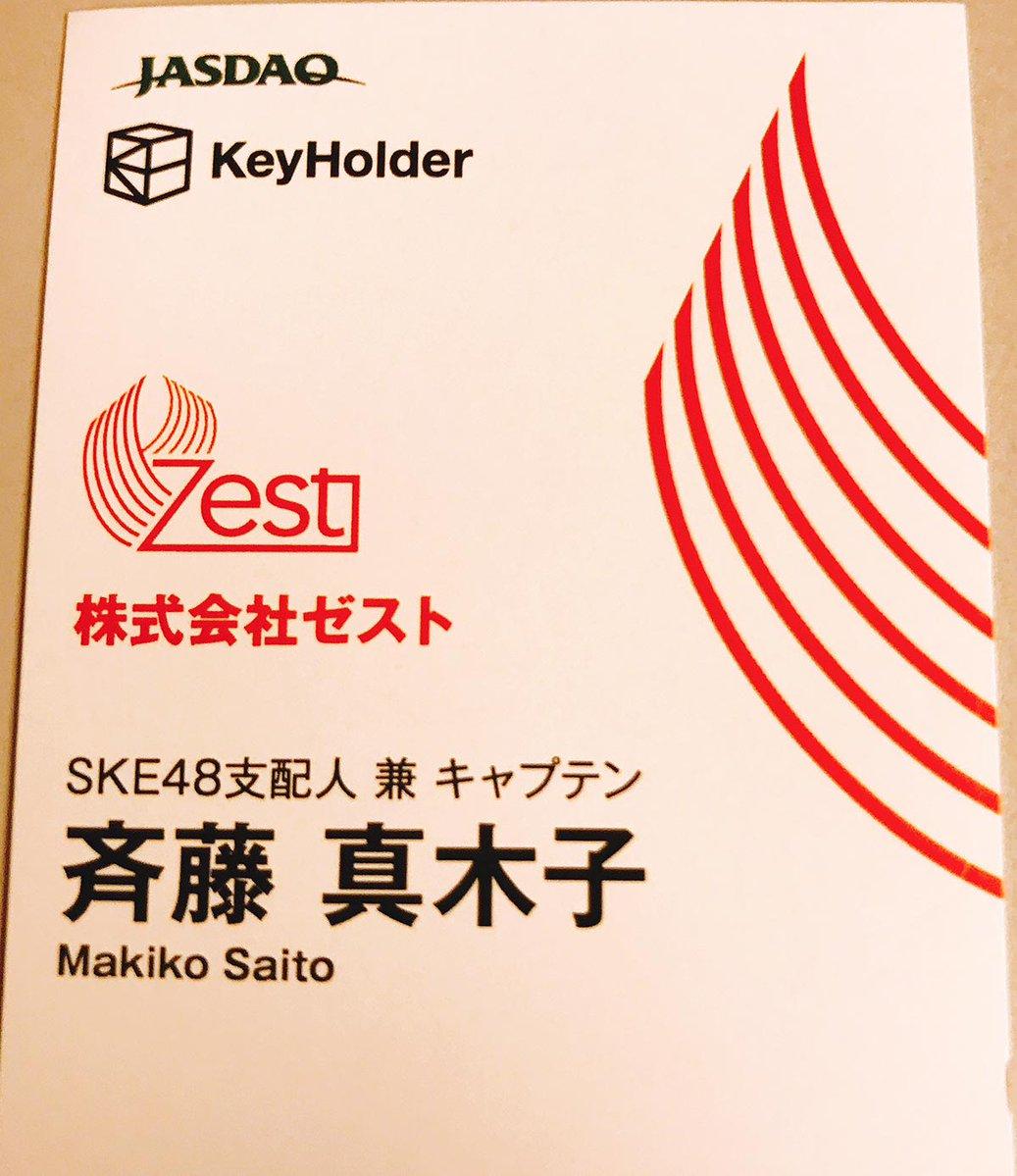 【速報】SKE48支配人交替 新支配人は斉藤真木子!