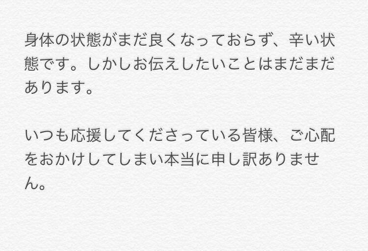 【山口真帆暴行事件】荻野由佳のツイート