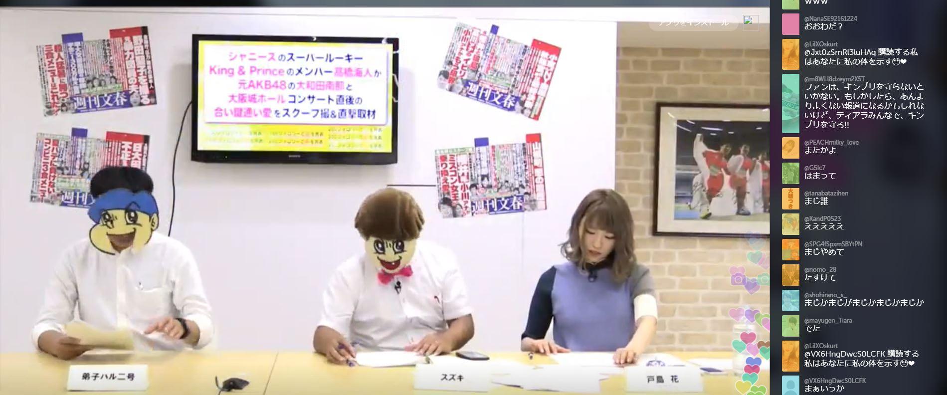 【文春砲】キンプリ高橋海斗と元AKB48大和田南那の合鍵通い合い…→AKBヲタの反応