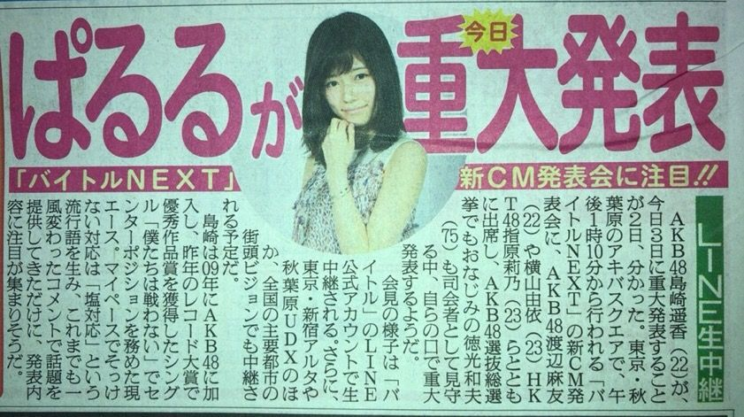 【AKB48島崎遥香】本日、ぱるる、バイトル新CM発表会で重大発表へ