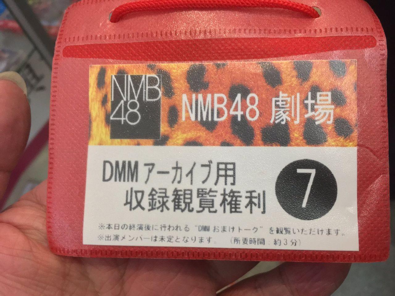 【遅報?】NMB48劇場でDMMアーカイブ収録観覧始まる