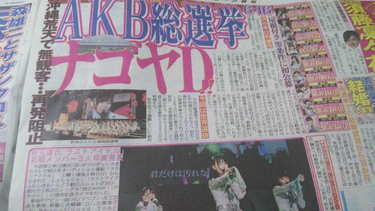 【速報】2018年 AKB48世界選抜総選挙の開催地が決定!!【ナゴヤドーム】