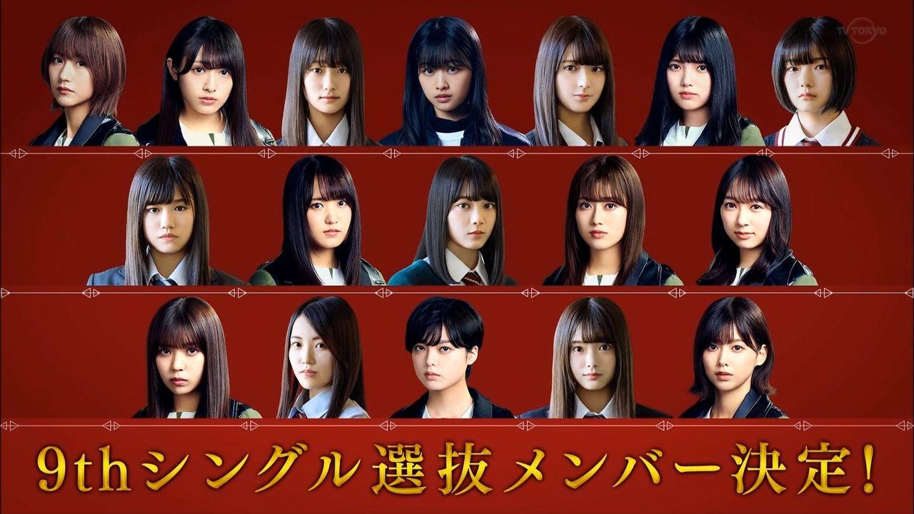 欅坂46 1期生7人選抜落ち、2期生7人選抜入りの革命的選抜を発表!ファンの反応→