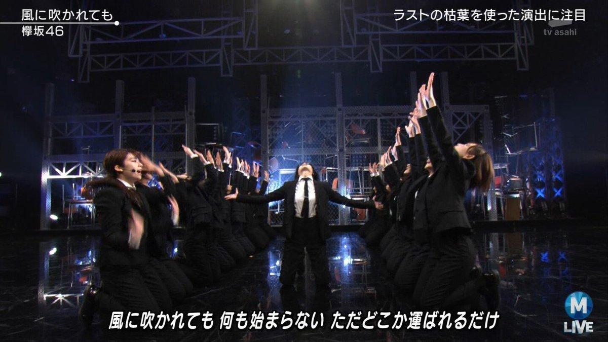 【Mステ】欅坂46のダンス凄すぎるんだが