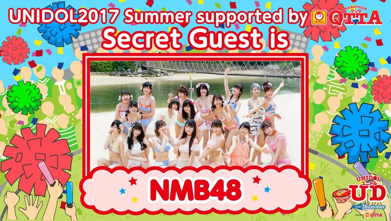 【速報】ユニドルにNMB48がキタ━━━━(゚∀゚)━━━━!!現地レポでふぅちゃん影武者説浮上wwwwwww
