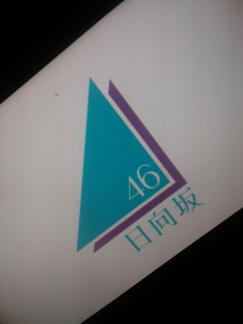 【欅坂46】ひらがなけやきが独立!日向坂(ひなたざか)46、誕生へ【革命】