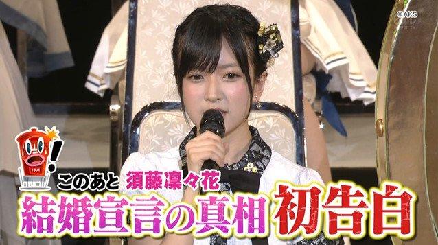【ダウンタウンDX】須藤凜々花が握手会でファンに言われた言葉に松本人志が→w