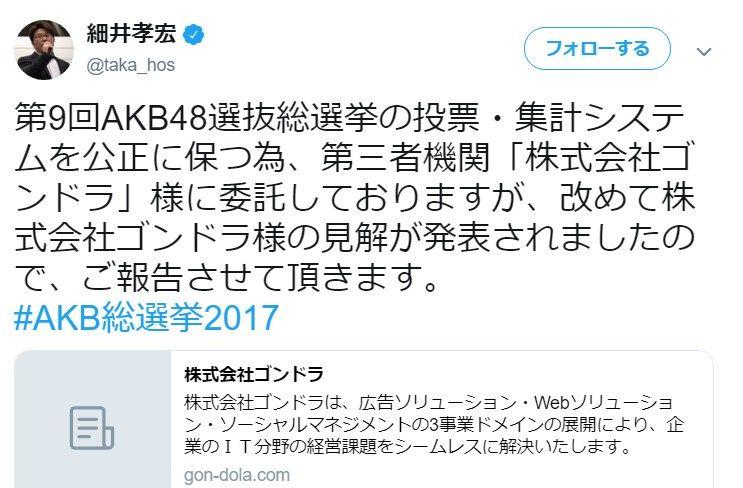 【山口真帆暴行事件】AKB総選挙集計会社「ゴンドラ社」の取締役がAKS