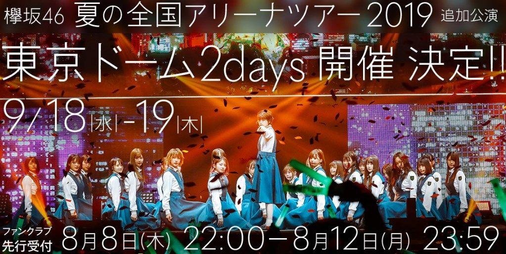 【速報】欅坂46、東京ドーム
